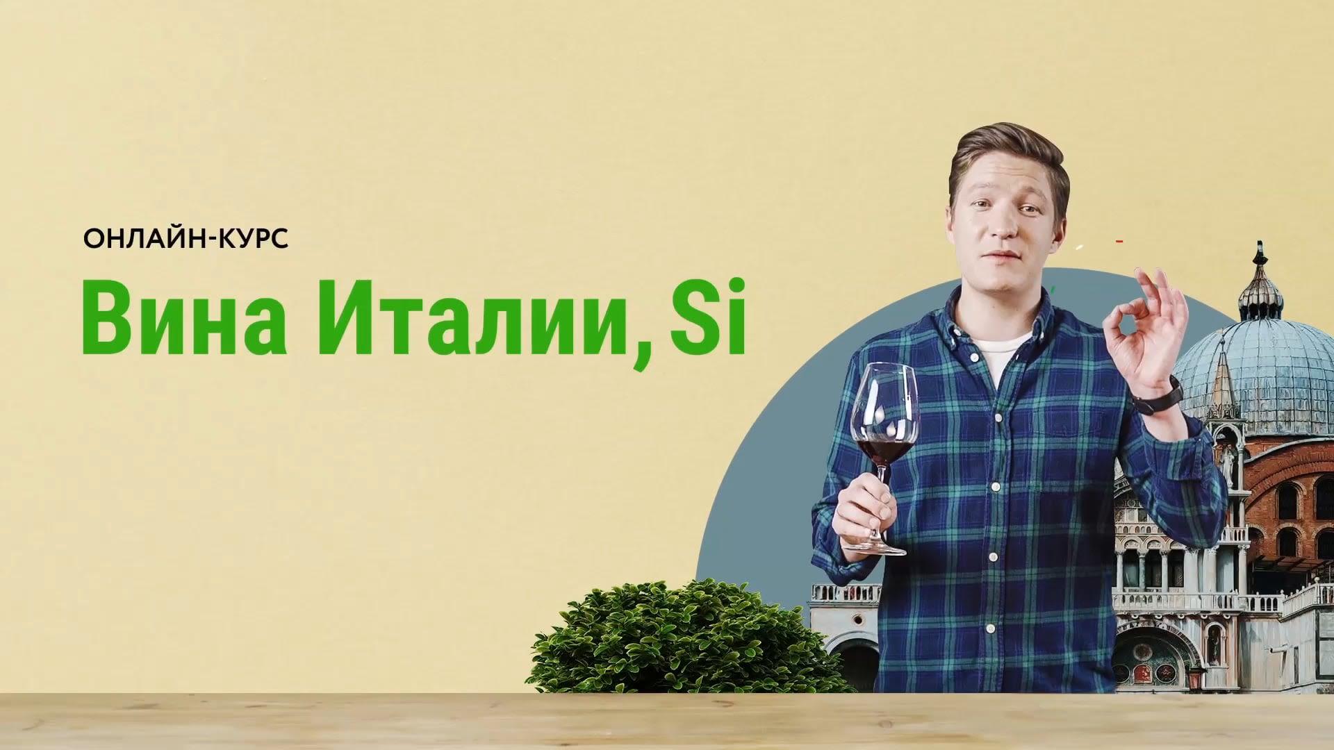 1. История итальянского виноделия