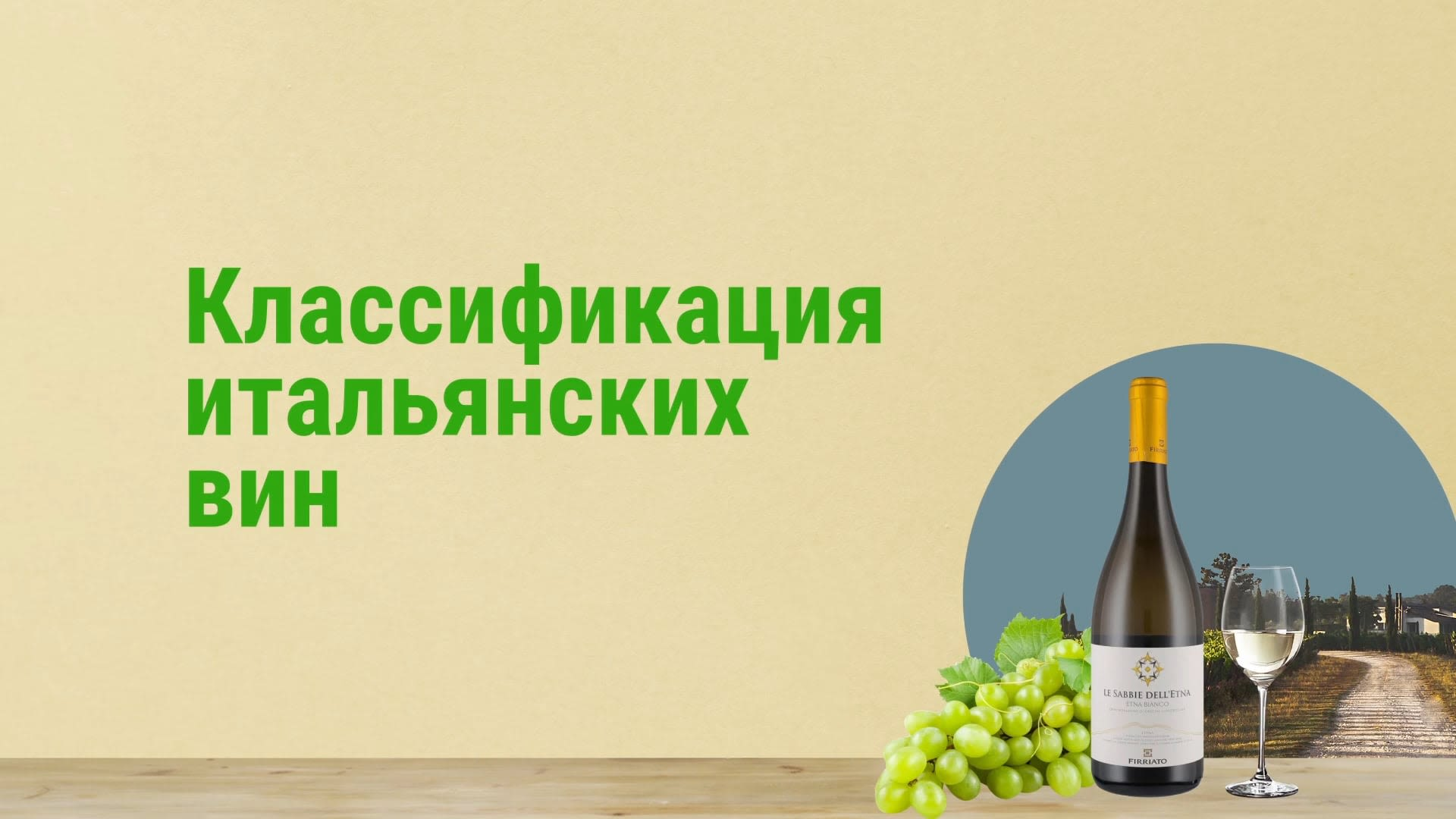 2. Классификация итальянских вин
