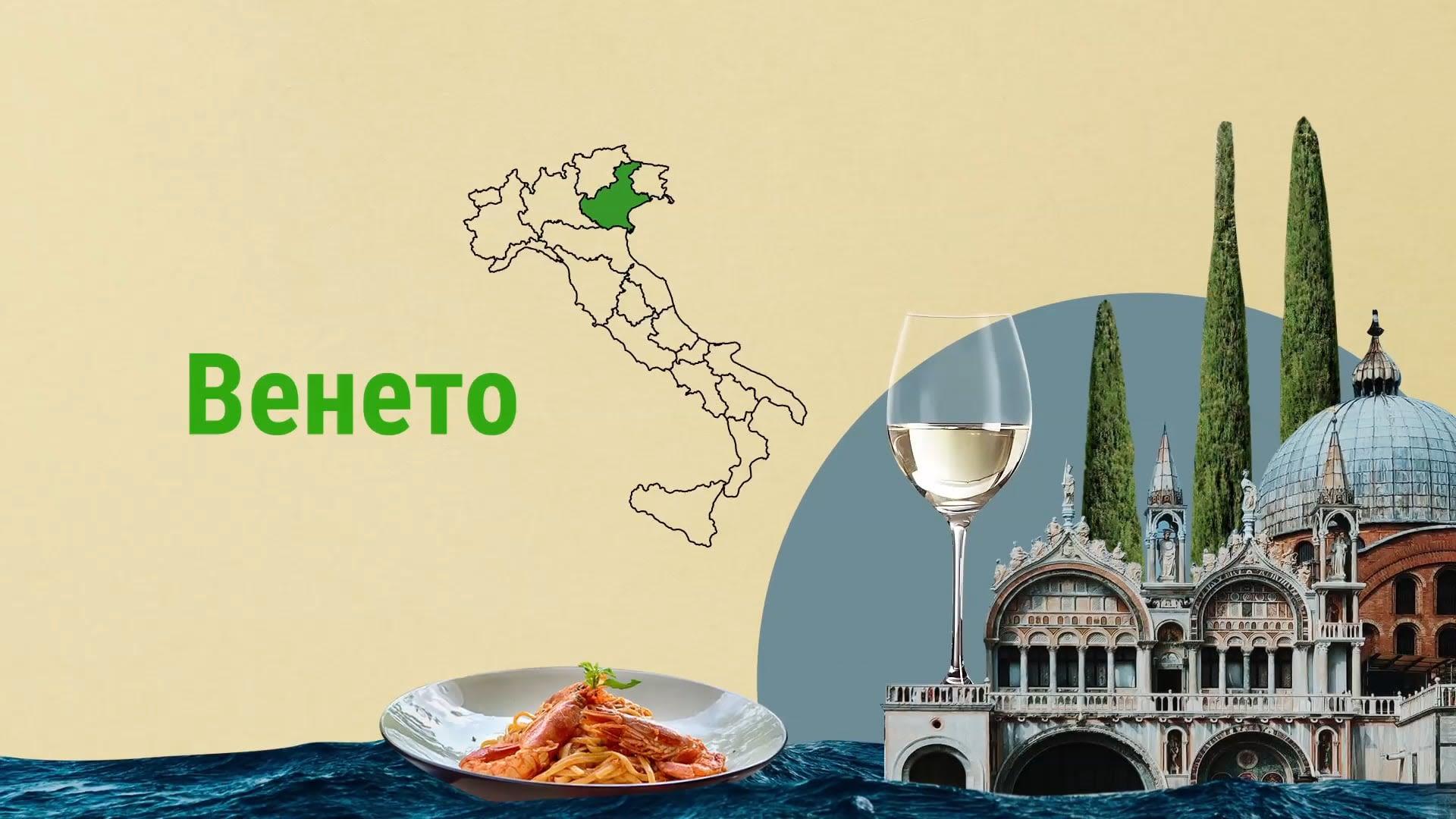 3. Венето