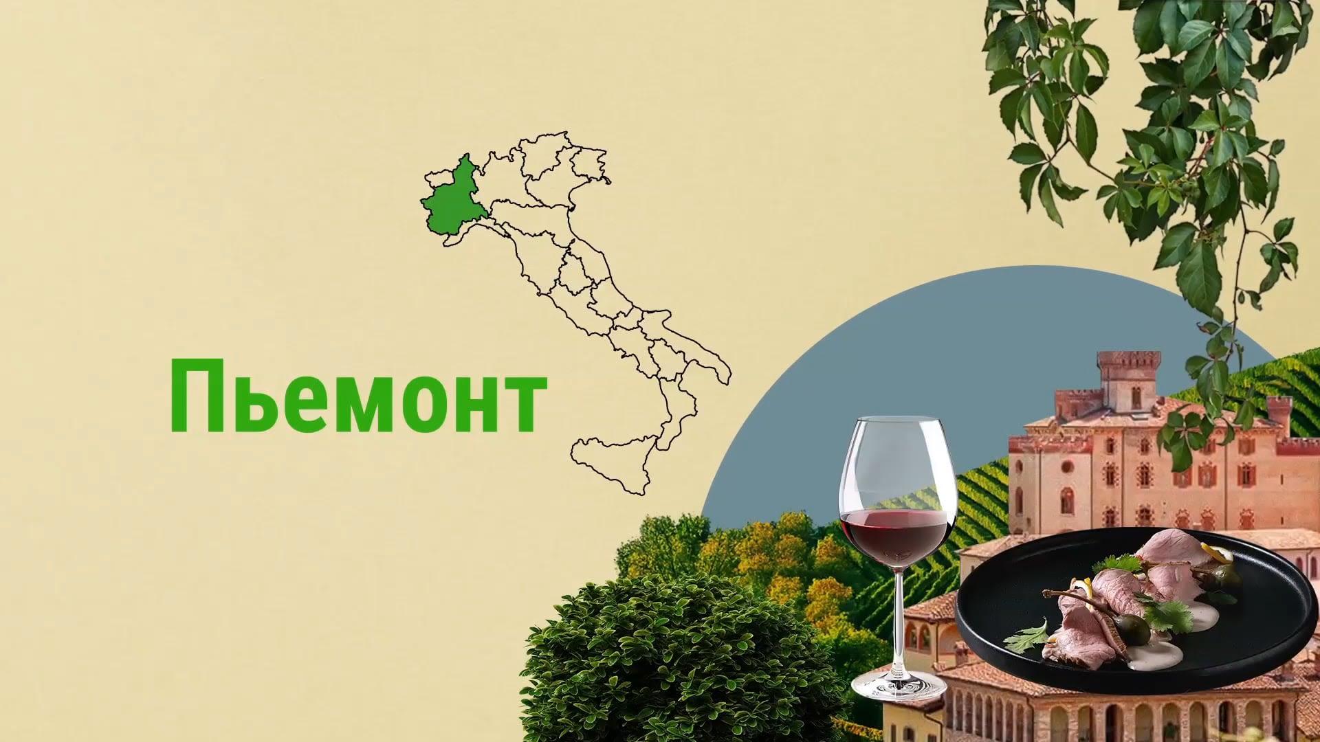 4. Пьемонт
