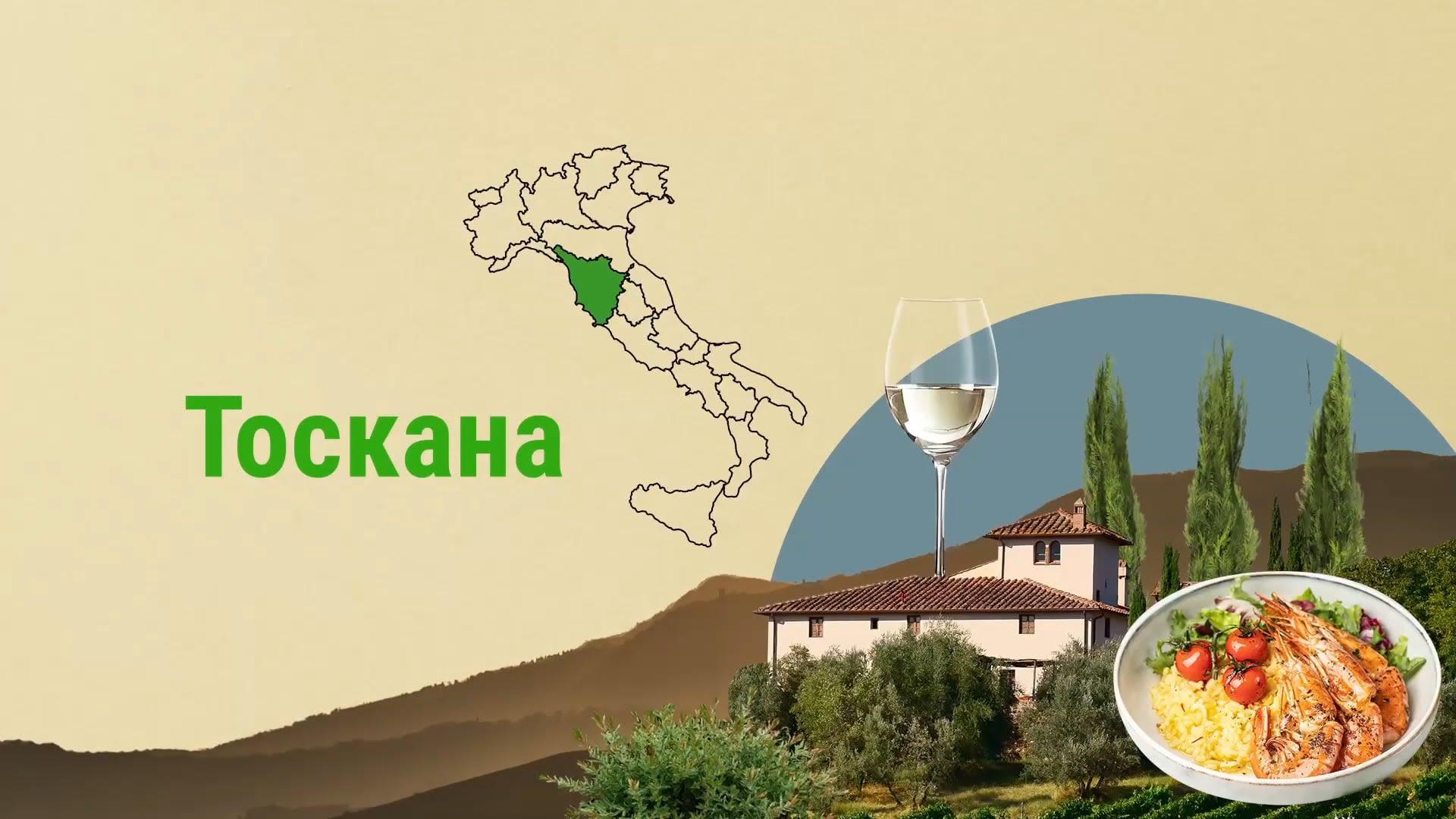 5. Тоскана