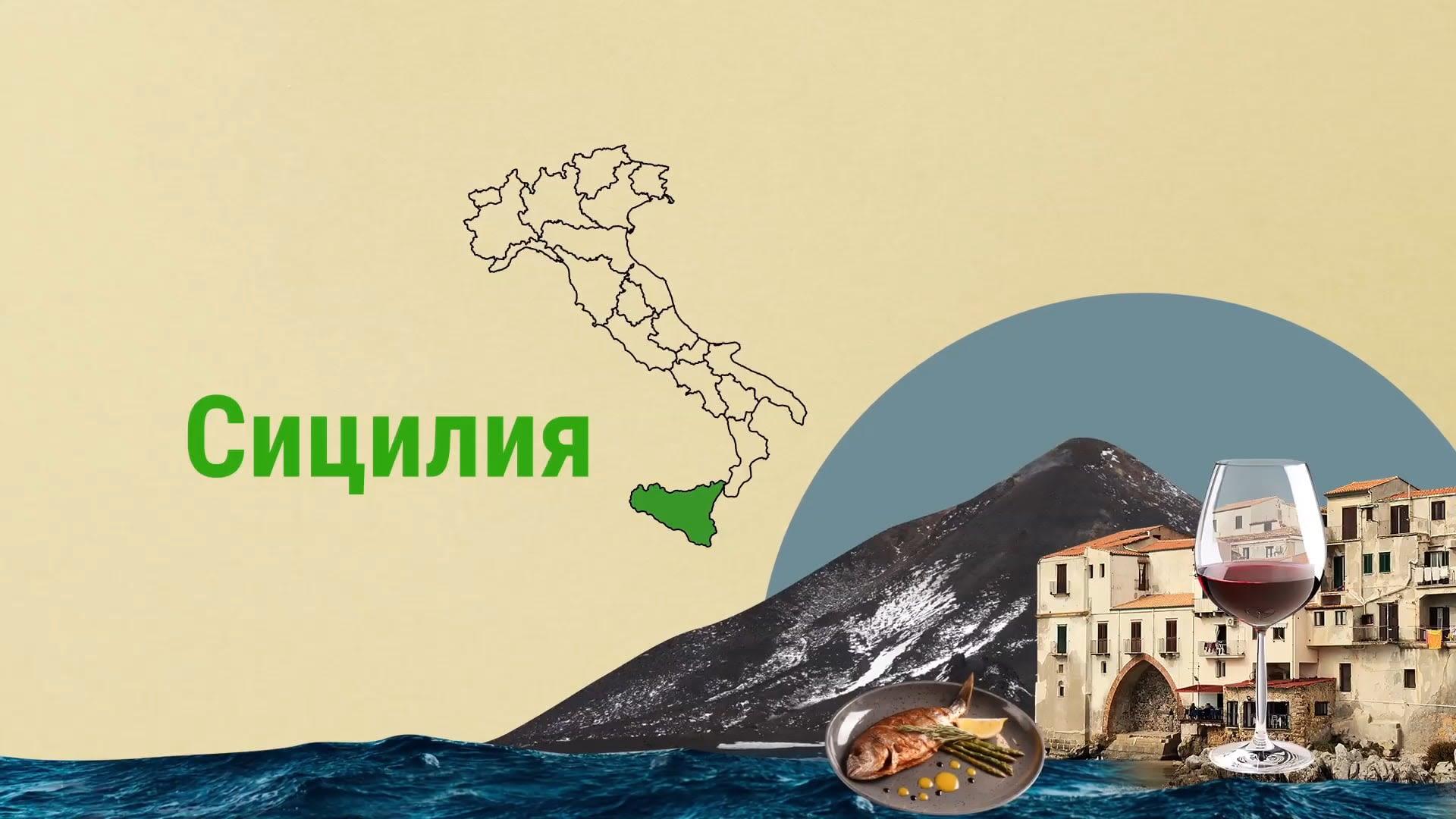 6. Сицилия