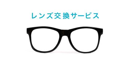 レンズ交換 メガネをネットで購入