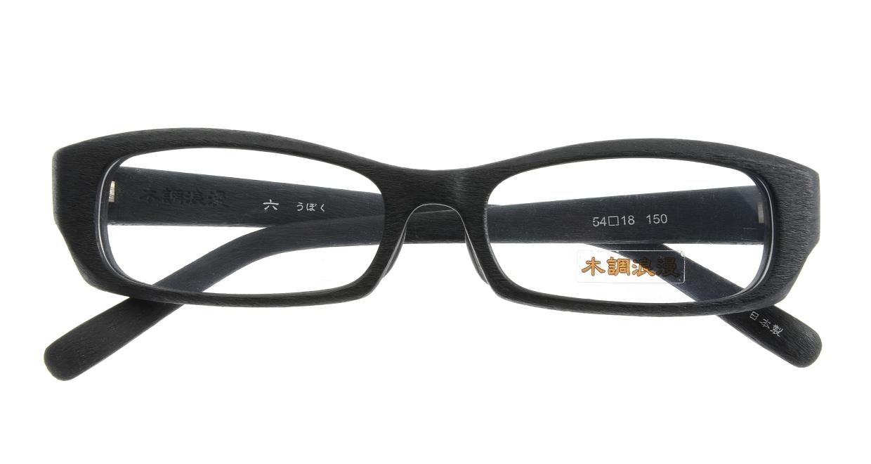 木調浪漫 六-うぼく フルリム 黒 フレーム  メガネのオーマイグラス_3