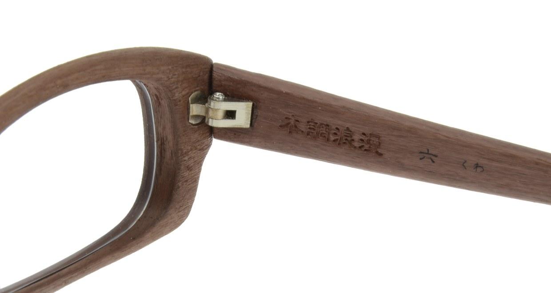 木調浪漫(Mokuchoroman) 木調浪漫 六-くわ