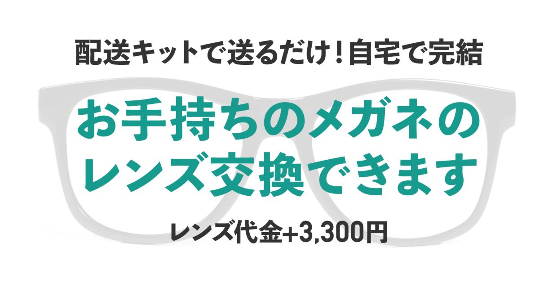 レンズ交換 [なし/オーバル/安い/透明]