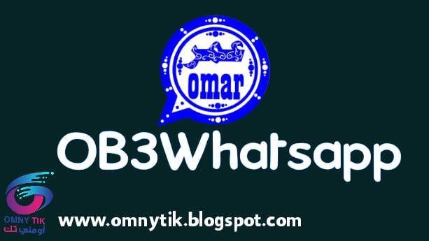 تحميل تحديث واتساب عمر الازرق Omar Whatsapp اخر اصدار 2021 تنزيل واتس اب عمر الازرق Omar Whatsapp أومني تك