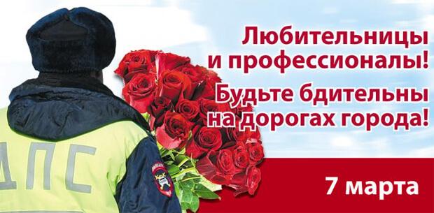 Радио «Лемма» и ГИБДД Владивостока объявляют «охоту» на дам-водителей - Новости радио OnAir.ru