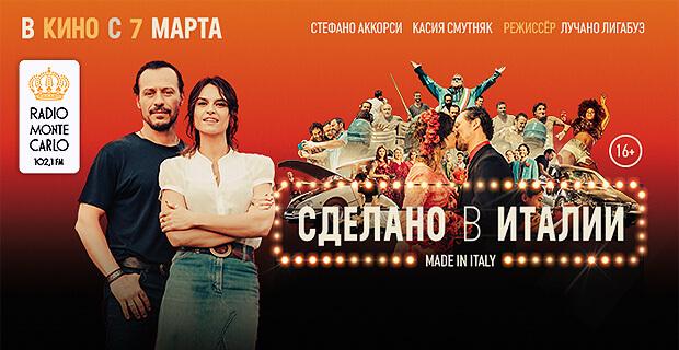 Радио Монте-Карло разыгрывает билеты на фильм «Сделано в Италии» - Новости радио OnAir.ru