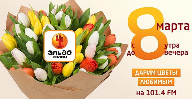 Эльдорадио дарит цветы любимым - Новости радио OnAir.ru