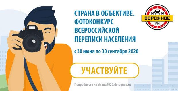 «Дорожное радио» приглашает принять участие в фотоконкурсе - Новости радио OnAir.ru