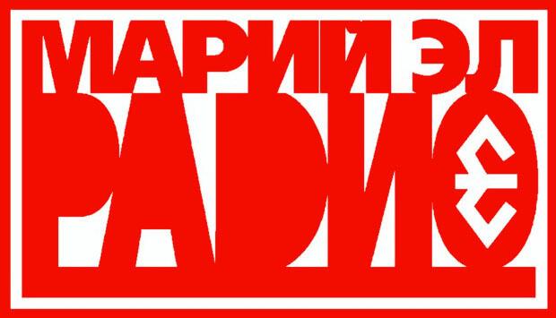 «Марий Эл Радио» отпраздновало 15-летие начала вещания - Новости радио OnAir.ru