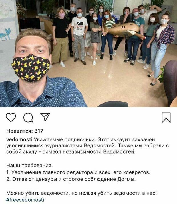 В «Ведомостях» назвали вредительством захват редакционного Instagram - Новости радио OnAir.ru