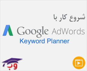 شروع کار با keyword planner