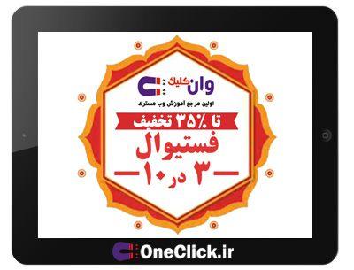 Festival 3in10 Online Business