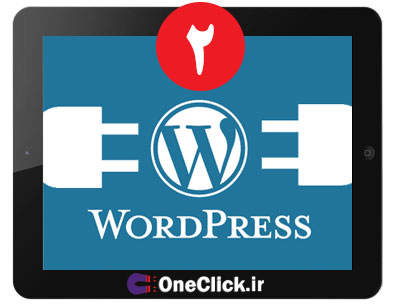 Wordpress Plugin Part2