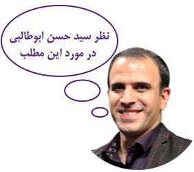 نظر سید حسن میرابوطالبی در مورد این مطلب