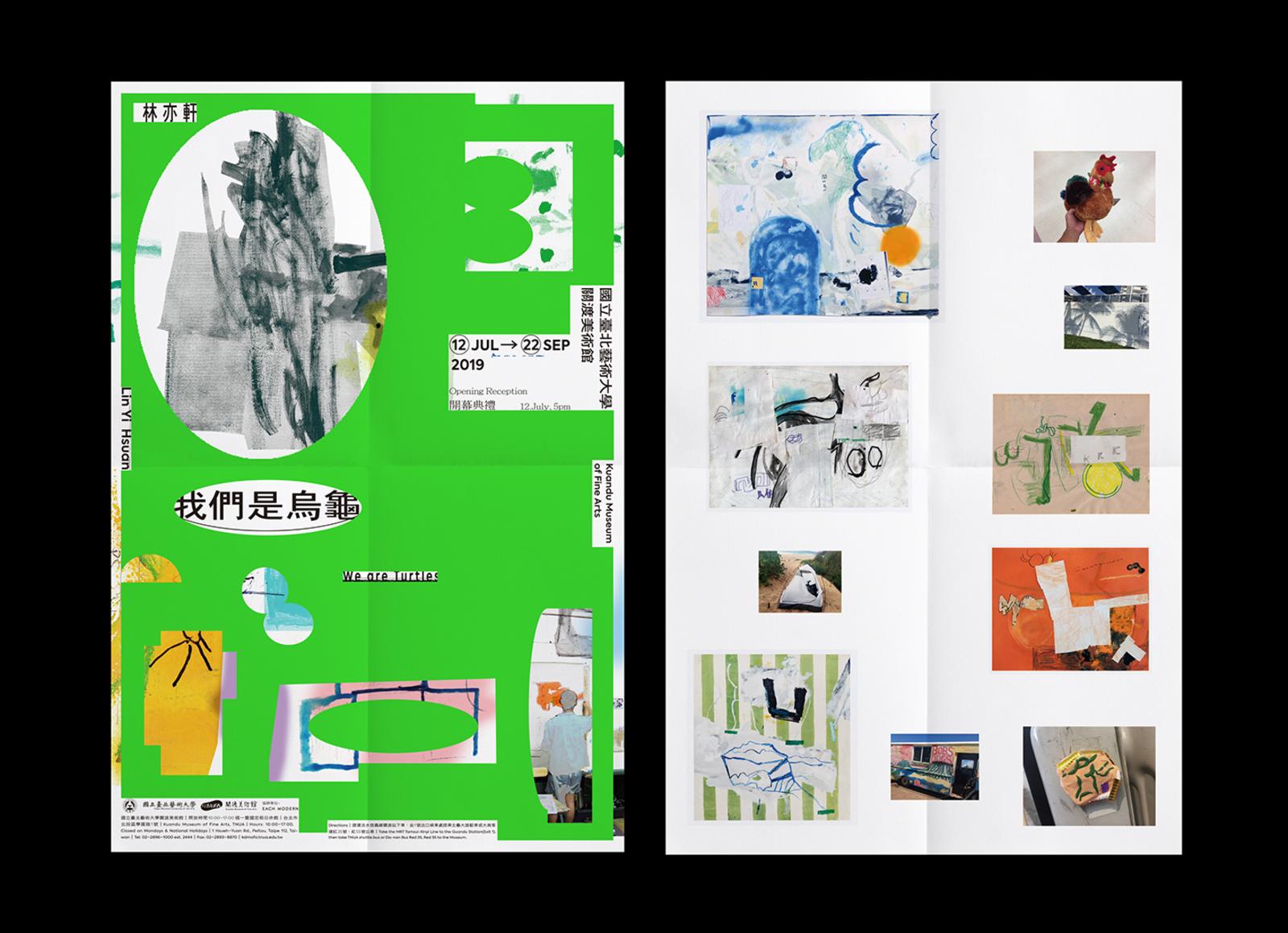 藝術家林亦軒個展主視覺設計。