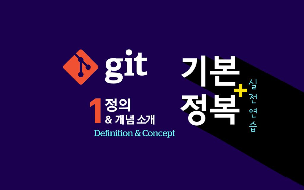 Git의 정의와 개념 | Git이란?