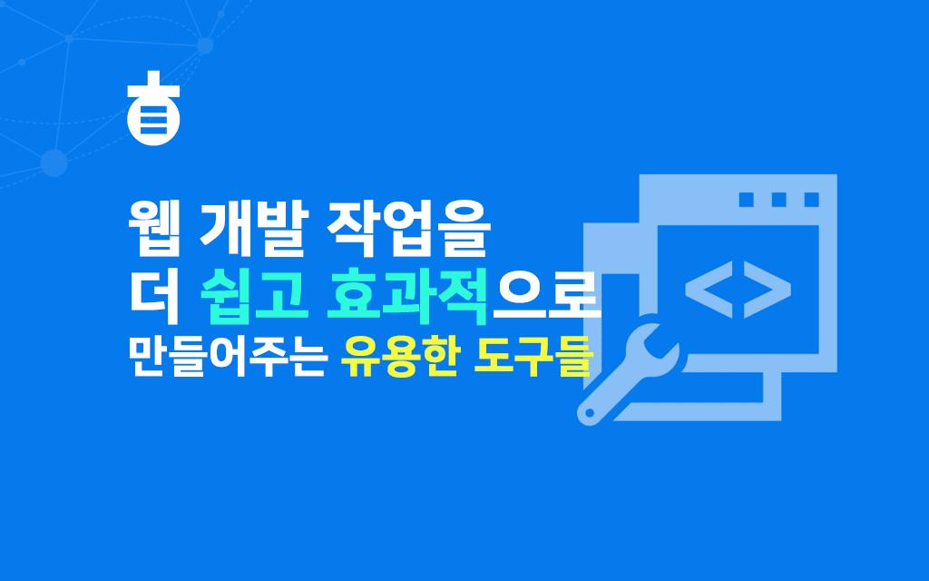 유용한 웹 개발 도구들