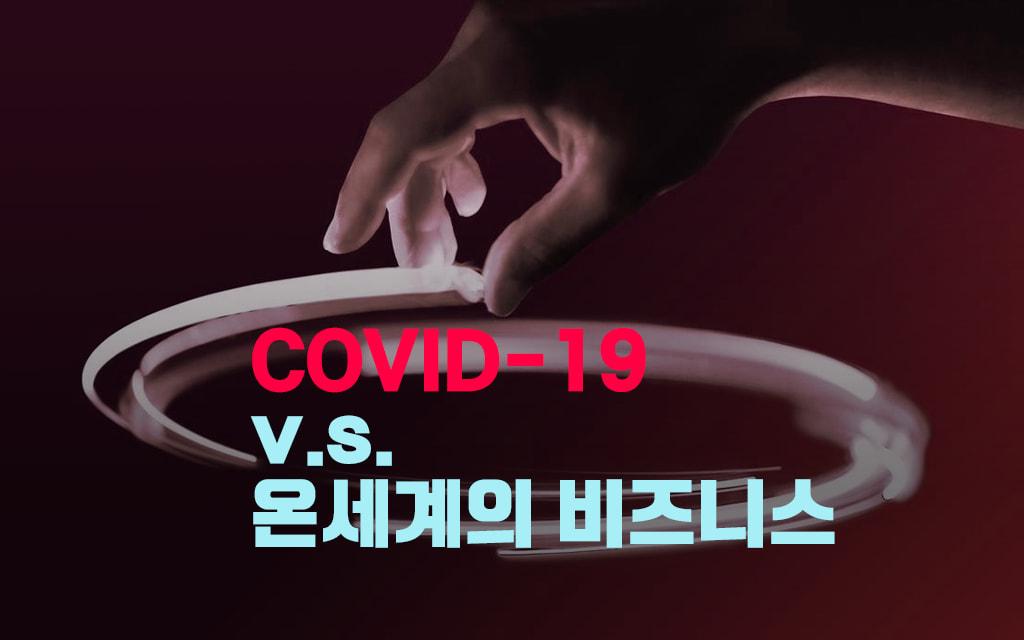 COVID-19 v.s. 온세계의 비즈니스