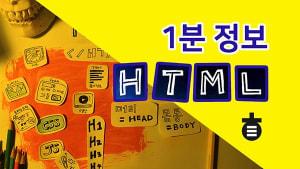 0:01 / 1:13 HTML 한입! 1분 정보 씨리즈   HTML in 1 minute