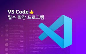 VS Code 필수 확장 프로그램