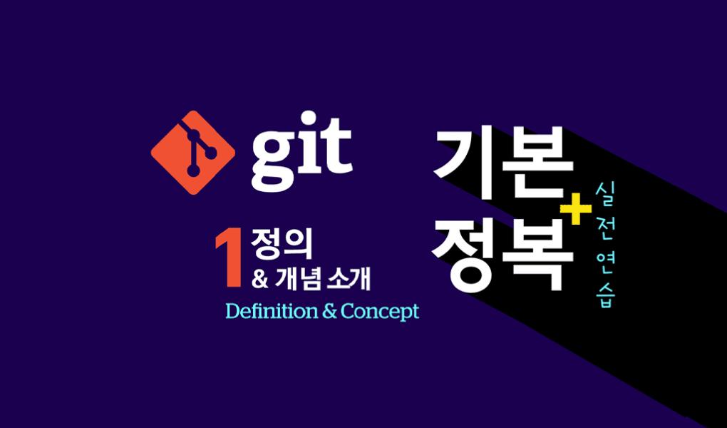 Git의 정의와 개념   Git이란?