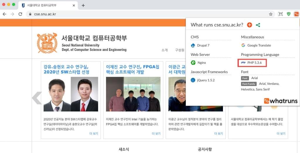 서울대 컴퓨터 공학부