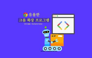 유용한 Chrome extension 리스트