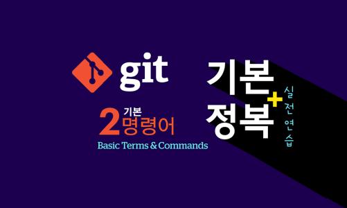 Git 기본 정복 실전 연습 – 2편 : 기본명령어