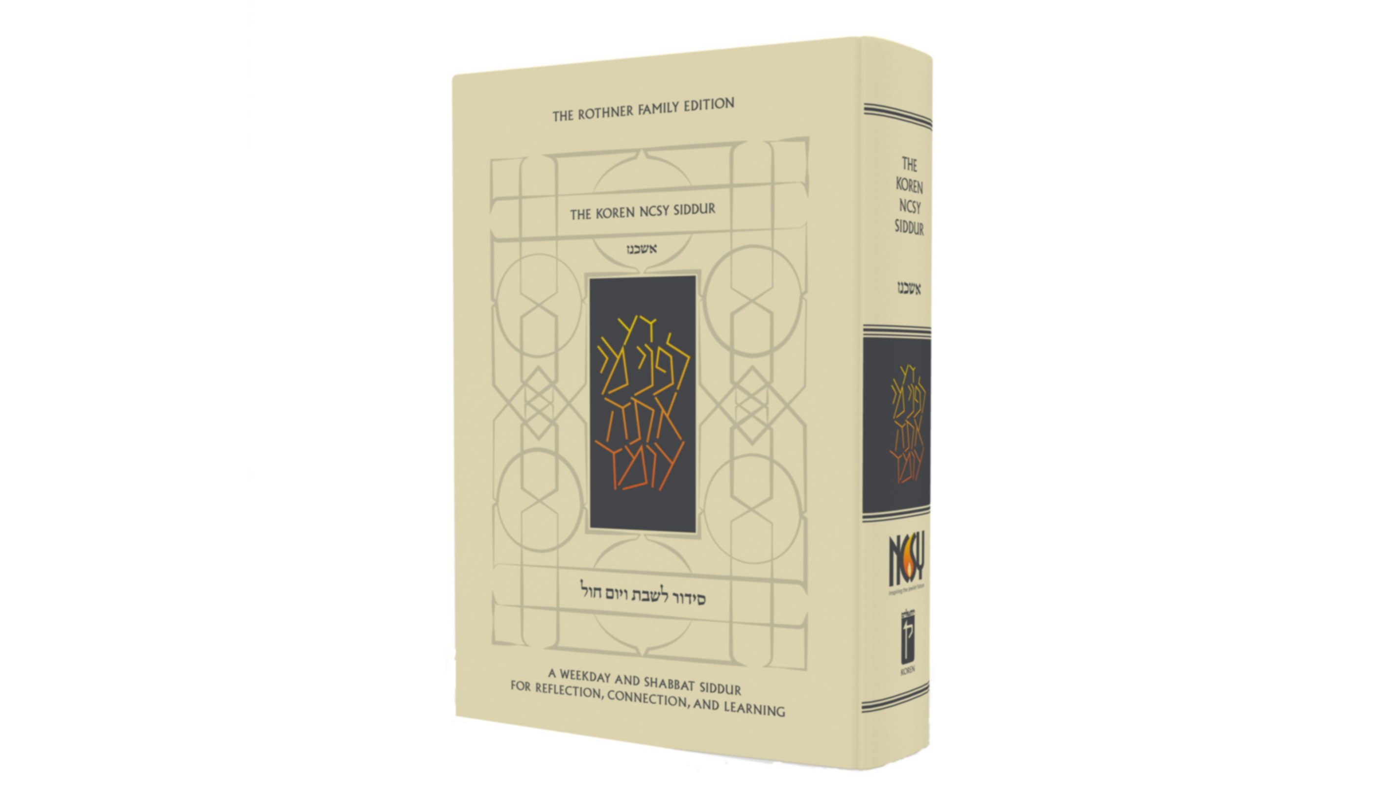 Now Available: The NCSY Siddur!