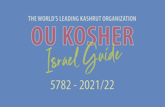 Download the OU Kosher Israel Guide
