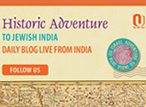 Introducing OU Israel India's Blog