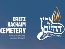 eretz chaim