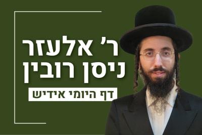 Daf Yomi with Rabbi Rubin