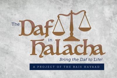 Daf in Halacha