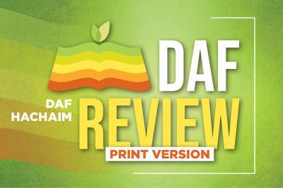 Daf Hachaim Review Print Version