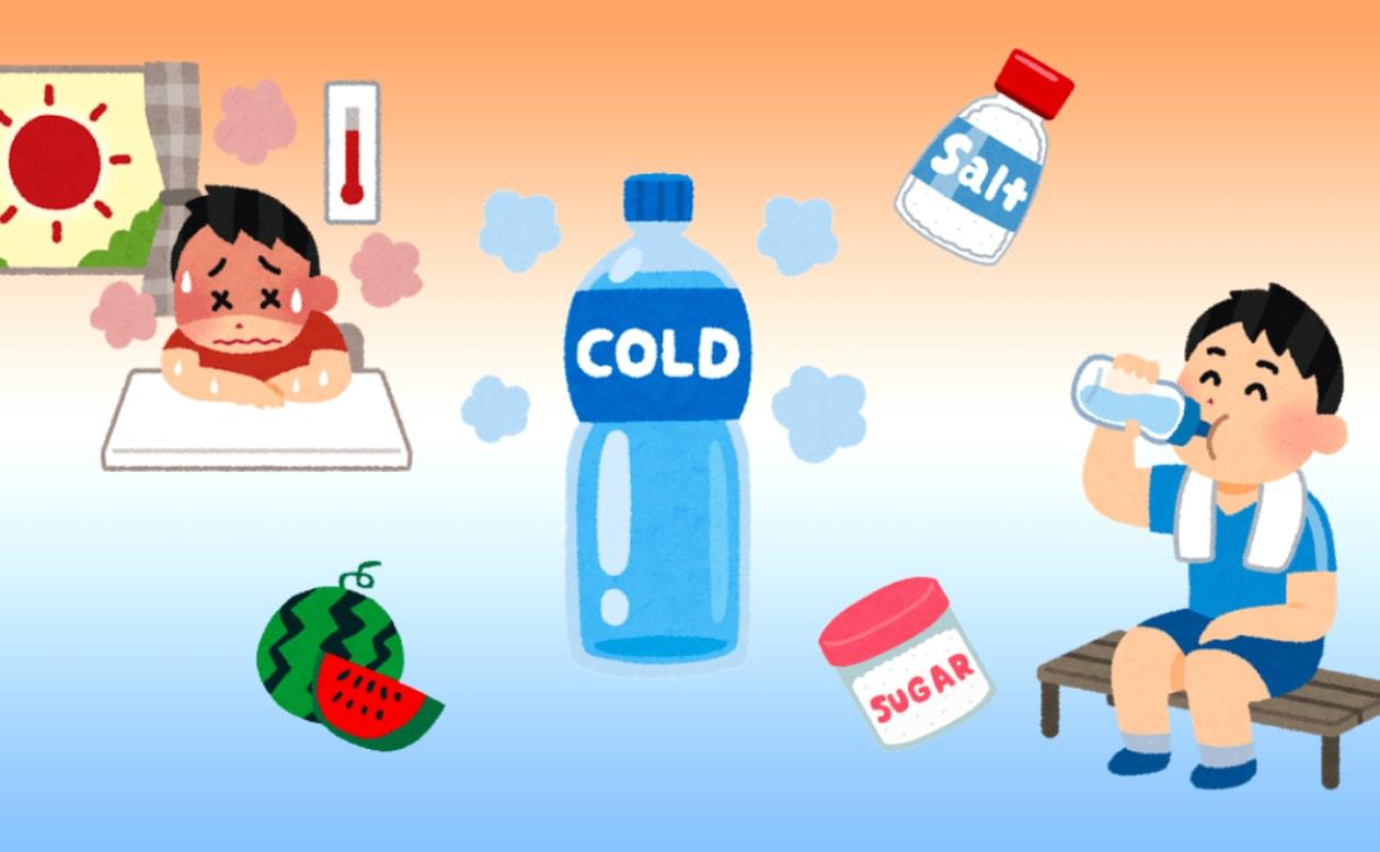 飲む 対策 牛乳 熱中 症 いつ