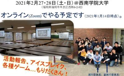 「全国まちづくりカレッジ2021 in 福岡~笑~」実行委員会