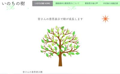 いのちの樹