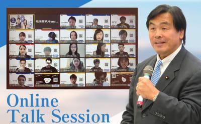 「若者が誇れる日本を目指す!」はせ浩と大学生のオンライン・トークセッション