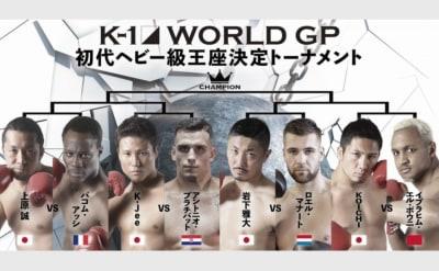 K-1 WORLD GP 2017 JAPAN ~初代ヘビー級王座決定トーナメント~