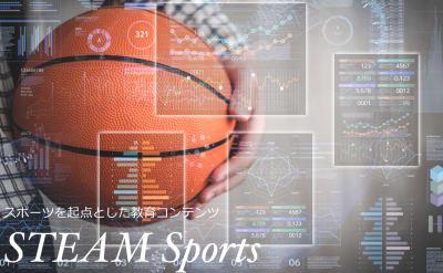 STEAM Sports 事業