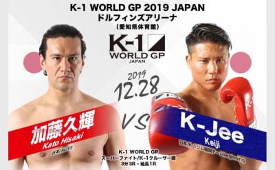 【NEW】K-1名古屋大会「K-1 WORLD GP 2019 JAPAN」