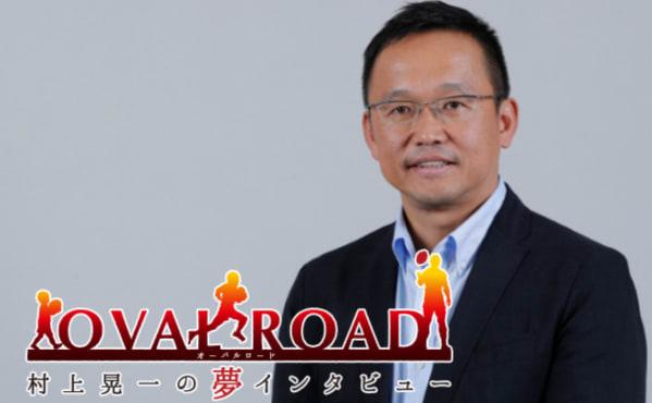 OVAL ROAD 村上晃一の夢インタビュー