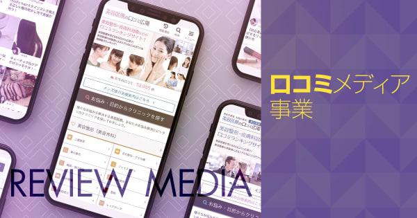 口コミメディア事業(美容医療の口コミ広場)