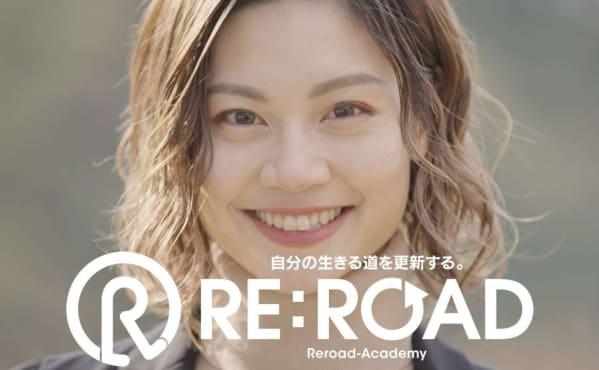 「失敗」から学ぶ リモート・アカデミー「RE:ROAD 」ご紹介