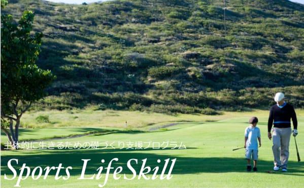 Sports Life Skill