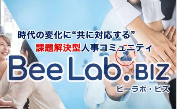 BeeLab.BIZ オンラインコミュニティ事業